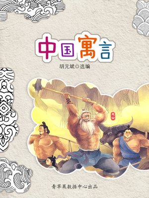 cover image of 中国寓言