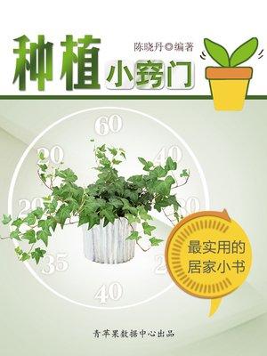 cover image of 种植小窍门