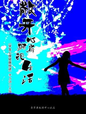 cover image of 敞开心扉拥抱生活