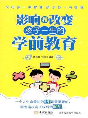 cover image of 影响和改变孩子一生的学前教育