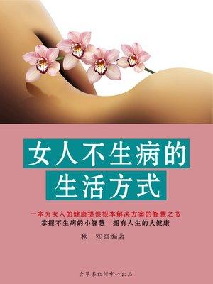 cover image of 女人不生病的生活方式