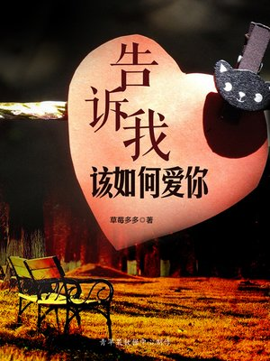 cover image of 告诉我该如何爱你