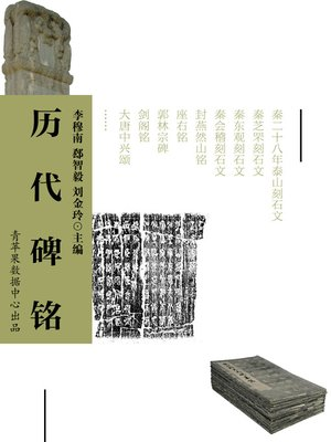 cover image of 历代碑铭