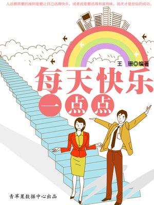 cover image of 每天快乐一点点