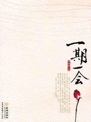 cover image of 一期一会