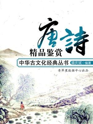 cover image of 唐诗精品鉴赏