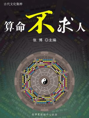 cover image of 算命不求人