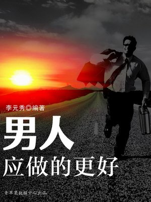 cover image of 男人应做的更好