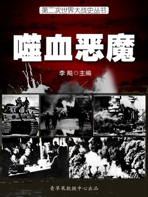 cover image of 噬血恶魔