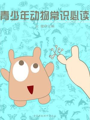 cover image of 青少年动物常识必读