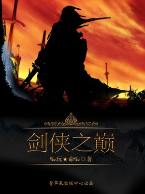 cover image of 剑侠之巅