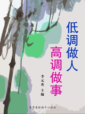 cover image of 低调做人高调做事