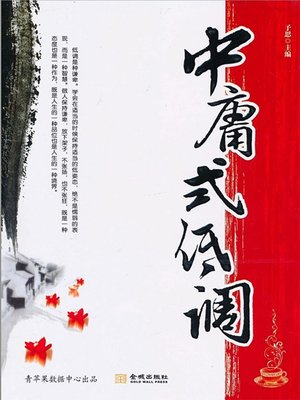 cover image of 中庸式低调