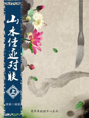 cover image of 山水佳迹对联(上)