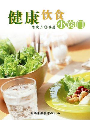 cover image of 健康饮食小窍门