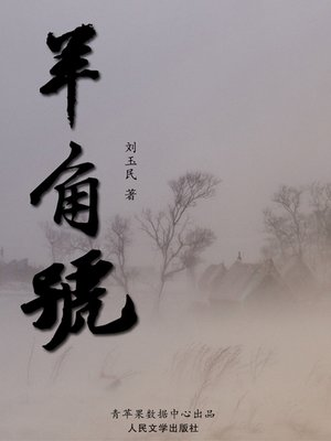 cover image of 羊角号