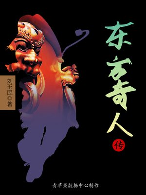 cover image of 东方奇人传