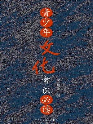 cover image of 青少年文化常识必读