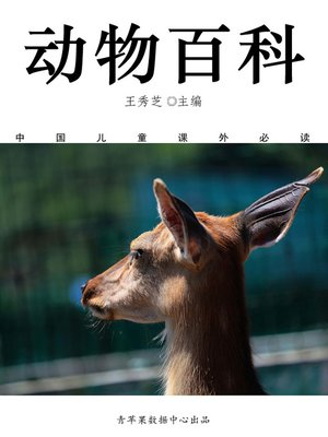cover image of 动物百科