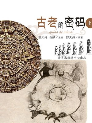 cover image of 古老的密码上