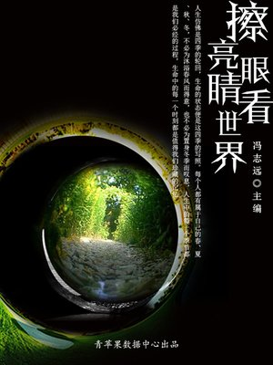 cover image of 擦亮眼睛看世界