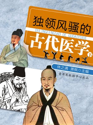cover image of 独领风骚的古代医学(下)