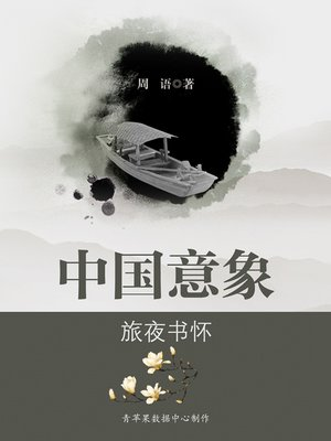 cover image of 旅夜书怀