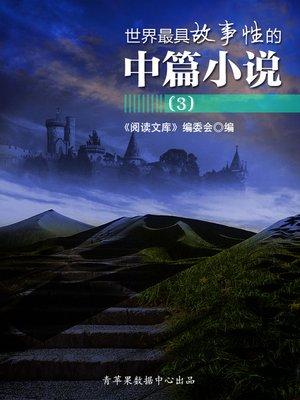 cover image of 世界最具故事性的中篇小说(3)