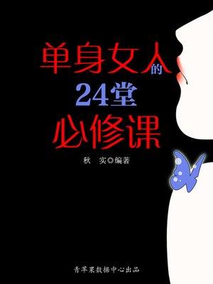cover image of 单身女人的24堂必修课