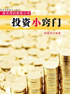 cover image of 投资小窍门