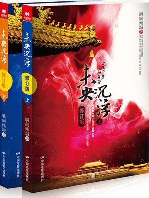 cover image of 未央·沉浮(修订版)(上下)