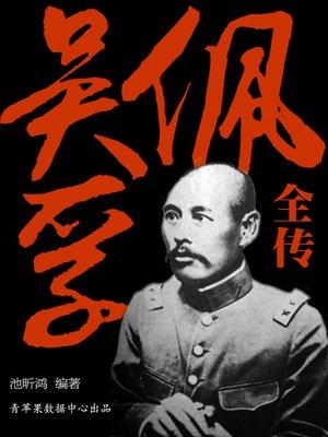 cover image of 吴佩孚全传