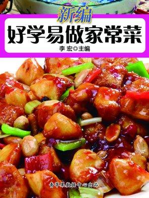 cover image of 新编好学易做家常菜