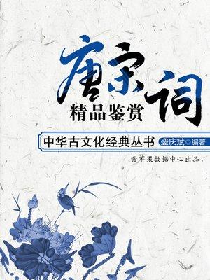 cover image of 唐宋词精品鉴赏