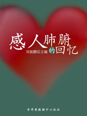cover image of 感人肺腑的回忆