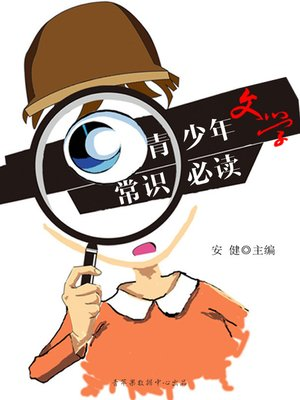 cover image of 青少年文学常识必读