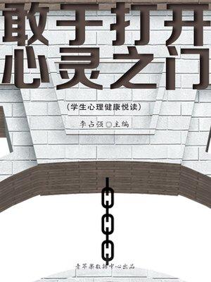 cover image of 敢于打开心灵之门