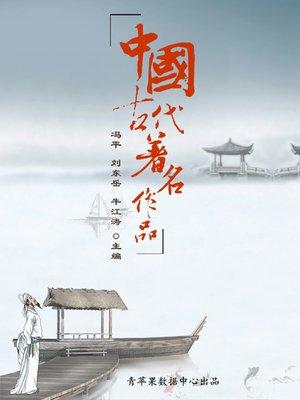 cover image of 中国古代著名作品