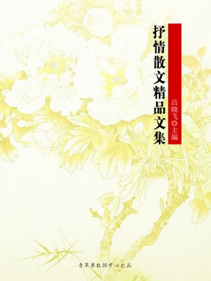 cover image of 抒情散文精品文集