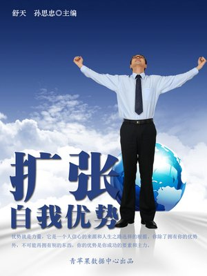 cover image of 扩张自我优势