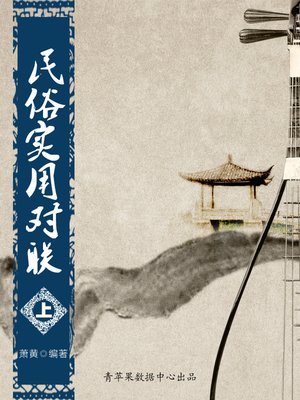 cover image of 民俗实用对联(上)