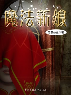 cover image of 魔法新娘