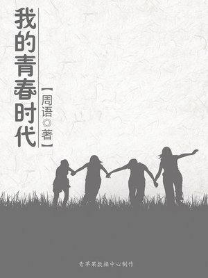 cover image of 我的青春时代