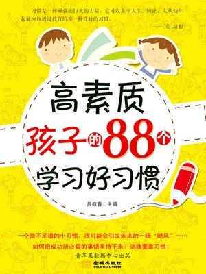 cover image of 高素质孩子的88个学习好习惯