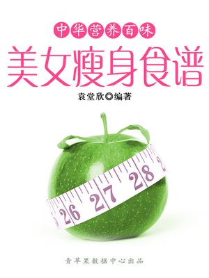cover image of 美女瘦身食谱