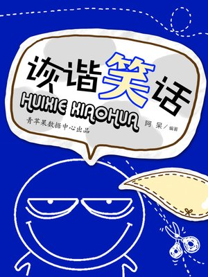 cover image of 诙谐笑话