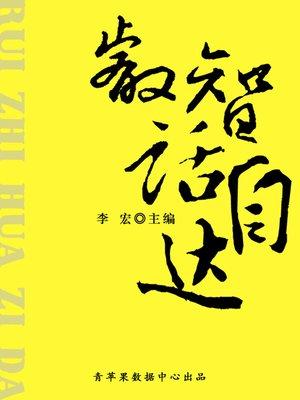 cover image of 睿智话自达