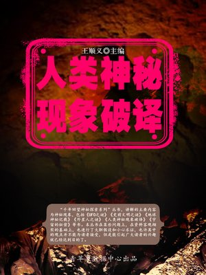 cover image of 人类神秘现象破译