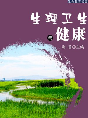 cover image of 生理卫生与健康