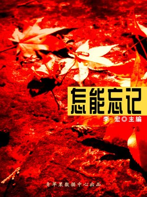 cover image of 怎能忘记